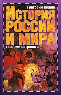 Григорий Кваша - История России и мира глазами астролога