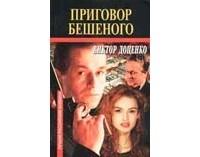 Доценко Виктор Николаевич - скачать и читать