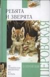 О. Перовская - Ребята и зверята