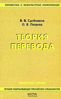 Сдобников В.В. - Теория перевода