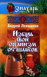 Андрей Левшинов — Избавь свой организм от шлаков