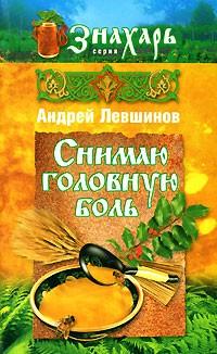 Андрей Левшинов - Снимаю головную боль