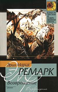 http://j.livelib.ru/boocover/1000269257/l/9b77/Erih_Mariya_Remark__Vozvraschenie.jpg