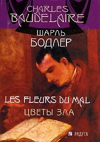 http://i.livelib.ru/boocover/1000271456/l/013e/Sharl_Bodler__Tsvety_zla__Les_fleurs_du_mal.jpg
