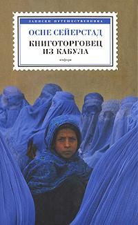 http://j.livelib.ru/boocover/1000272247/l/013e/Osne_Sejerstad__Knigotorgovets_iz_Kabula.jpg
