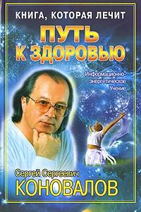 доктор коновалов