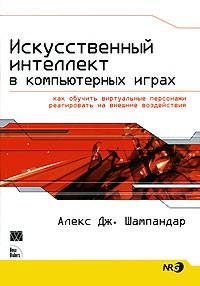 Алекс Шампандар - Искусственный Интеллект В Компьютерных Играх