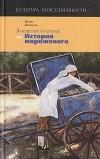 Игорь Богданов - Лекарство от скуки, или История мороженого
