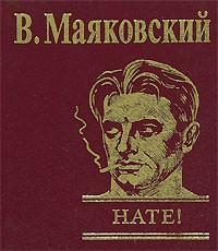 V._Mayakovskij__Nate_podarochnoe_izdanie.jpg