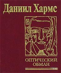 Даниил Хармс — Оптический обман (подарочное издание)