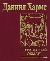 Даниил Хармс - Оптический обман (подарочное издание)