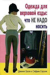 Стиль Одежды Клубный