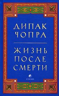 Дипак Чопра — Жизнь после смерти