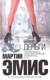 Мартин Эмис - Деньги