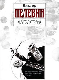 Виктор Пелевин — Желтая стрела. Затворник и Шестипалый. Принц Госплана