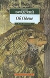 Иосиф Бродский - Об Одене / On Auden