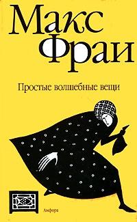 http://j.livelib.ru/boocover/1000274574/l/013e/Maks_Fraj__Prostye_volshebnye_veschi.jpg