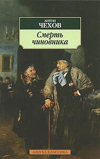 сочинение а.п. чехов смерть чиновника