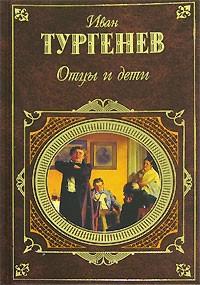 Иван Тургенев - Отцы и дети. Повести, рассказы и стихотворения в прозе.