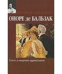 Оноре де Бальзак - Блеск и нищета куртизанок