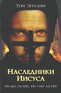 Том Эгеланн - Наследники Иисуса