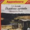 С.Т. Аксаков - Семейная хроника (аудиокнига MP3)