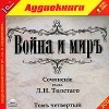 Л. Н. Толстой - Война и миръ. Том 4 (аудиокнига MP3 на 2 CD)