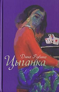 Дина Рубина — Цыганка