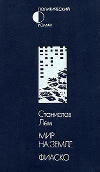 Станислав Лем — Мир на Земле. Фиаско