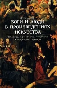 Д. С. Буслович - Боги и люди в произведениях искусства. Библейские, мифологические, исторические и литературные персонажи