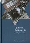 Фридрих Горенштейн - Бердичев