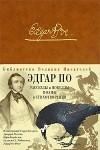 Эдгар По - Эдгар По. Рассказы и новеллы, поэмы и стихотворения