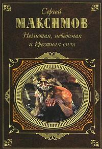 Сергей Васильевич Максимов — Нечистая, неведомая и крестная сила