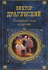 Виктор Драгунский - Волшебная сила искусства