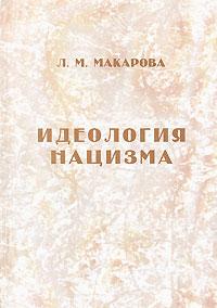Л. М. Макарова - Идеология нацизма