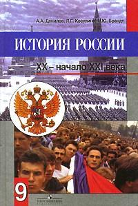 Онлайн Учебник По Истории России За 9 Класс Данилов