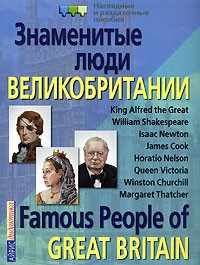 PPT - Famous people from the Great Britain PowerPoint ...