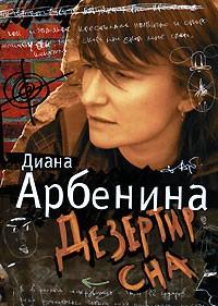 Диана Арбенина — Дезертир сна