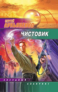 Сергей Лукьяненко - Чистовик