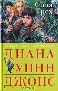 Диана Уинн Джонс - Сила Трех
