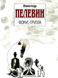 Виктор Пелевин — Фокус-группа