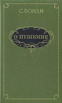 С. Бонди - О Пушкине
