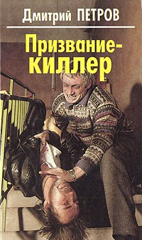 Дмитрий Петров Книгу