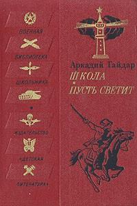 Аркадий Гайдар — Школа. Пусть светит