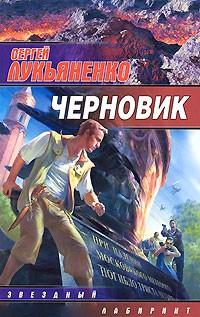 Сергей Лукьяненко — Черновик