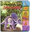 - Динозавры
