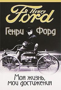 Генри Форд — Моя жизнь, мои достижения