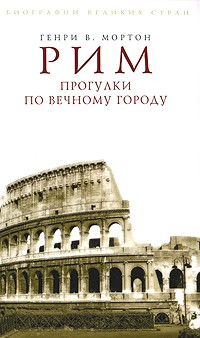 Генри В. Мортон — Рим. Прогулки по Вечному городу