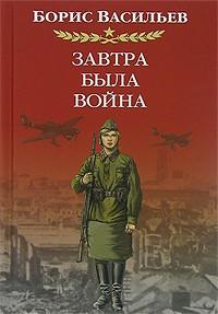 Борис Васильев - Завтра была война. Пятница. А Зори здесь тихие...