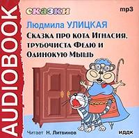 Людмила Улицкая - Сказка про кота Игнасия, трубочиста Федю и Одинокую Мышь (аудиокнига MP3)